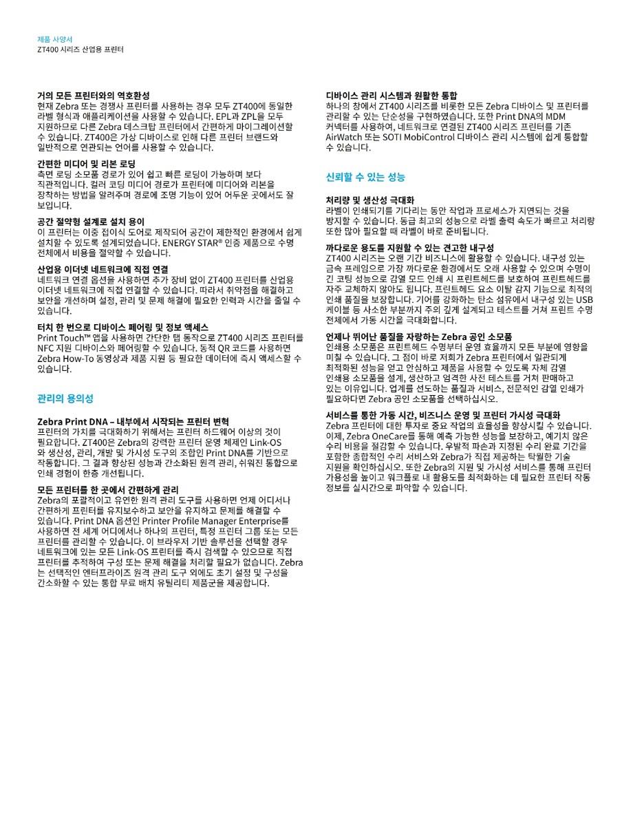 zt400-series-spec-sheet-ko-kr.pdf_page_2.jpg