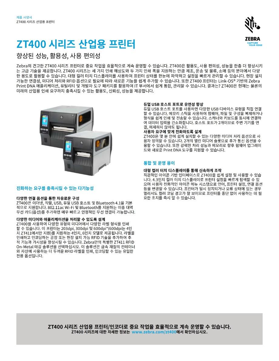 zt400-series-spec-sheet-ko-kr.pdf_page_1.jpg