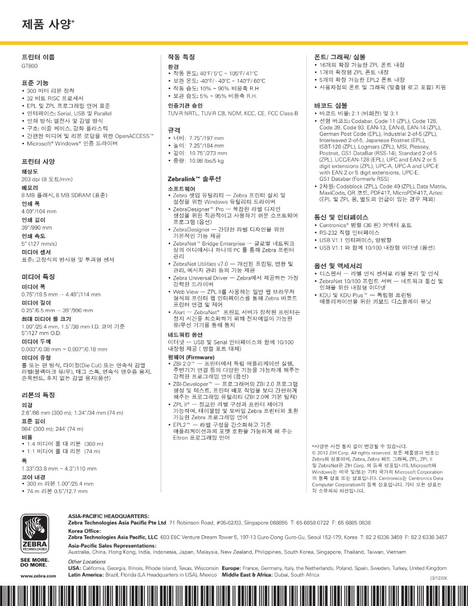 gt800-datasheet-kr.pdf_page_2.jpg