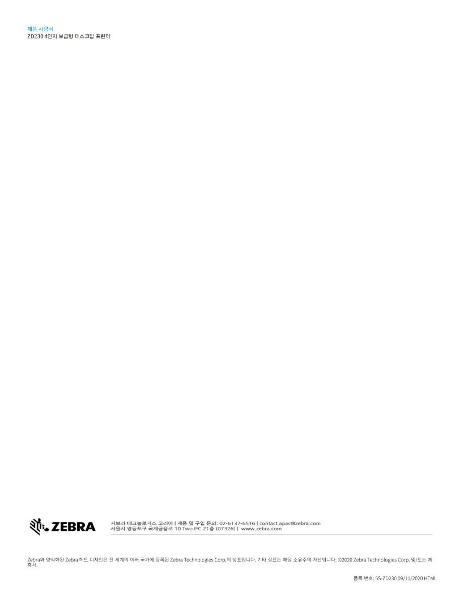 zd230-spec-sheet-ko-kr.pdf_page_3.jpg