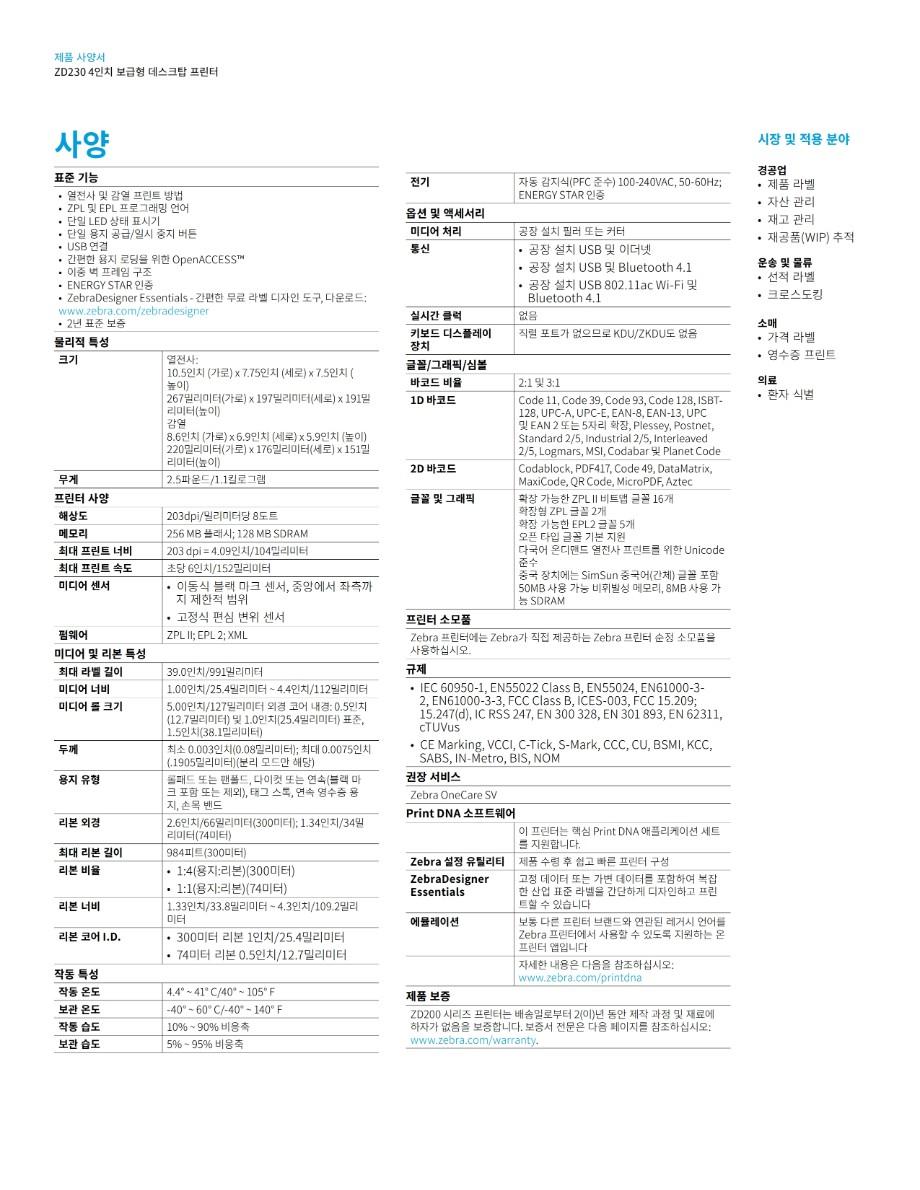 zd230-spec-sheet-ko-kr.pdf_page_2.jpg